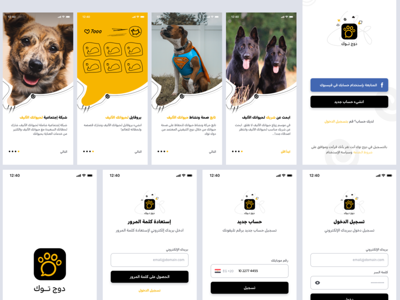 Dogtalk Walkthrough app clean white ux ui