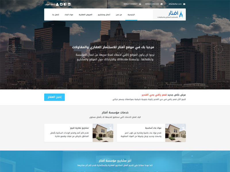 Aftar Institution design web design ux ui design white arabic araby ui