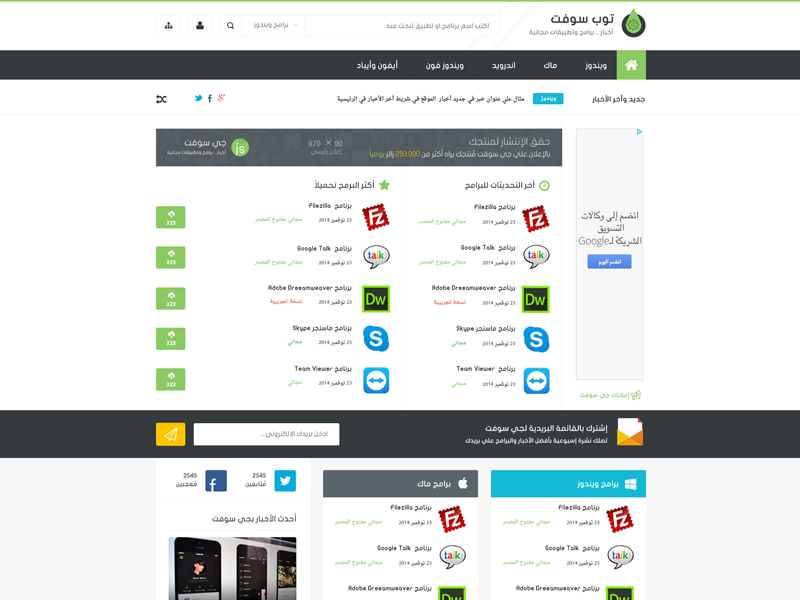 Top Soft  flat clean white arabic ux ui magazine apps magazine apps site apps topsoft