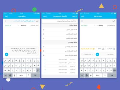 SMS App
