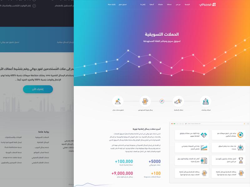 SMS Marketing Landing Page sms app web client blue light ui ux arabic contcts simple