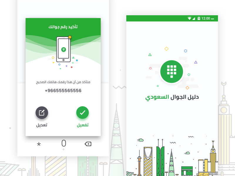 Caller id   arabic version
