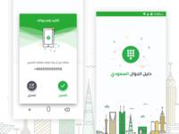 Caller ID App Arabic Version
