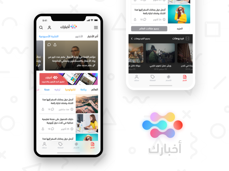 Akhbarak rest api wordpress api news app newspaper magazine iphone ios app new