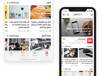 Akhbarak Sections new app ios iphone magazine newspaper news app wordpress api rest api