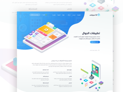 Lana Services - Apps illustration flat colorful design clean ui ux apps page website corporate