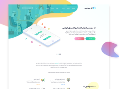 Lana Services Home illustration flat colorful design clean ui ux home page website corporate