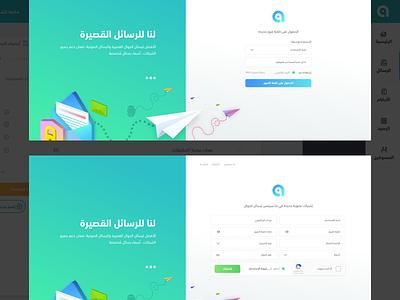 SMS Dashboard Login & Register register sms colorful design clean ui ux login webapp dashboard corporate