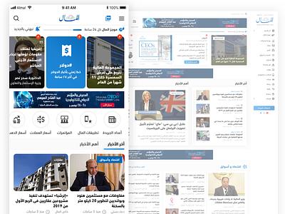 Almalnews mobile magazine news economy white design ux ui
