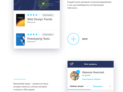BookCrossing concept for RussianDesignCup russiandesigncup competition mobile concept ux ui