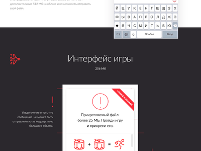 MyMail game concept for RussianDesignCup (+free psd) russiandesigncup app mail game ux ui icons psd free