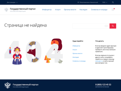 gov.ru concept for russiandesigncup government russia russiandesigncup competition site concept ux ui