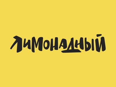 Лимонадный / Lemonade