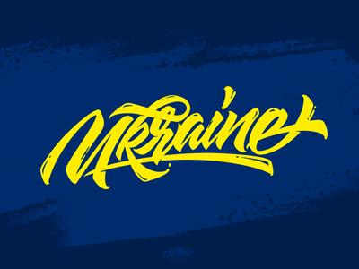 Ukraine ♥  ukraine inspiration brushtype font handlettering brush logo type calligraphy lettering logodesign