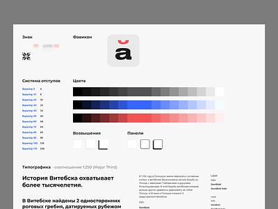 Design system foundation for Belarus free news community website belarus design agency newspaper design system ui news media