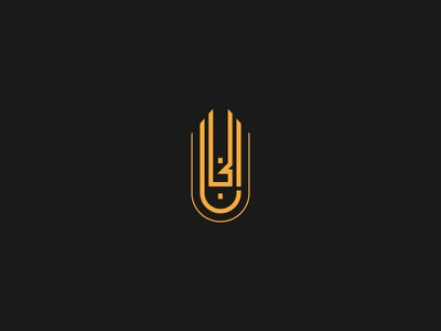 El-Khan vector icon arbic black typography branding art artwork design logo