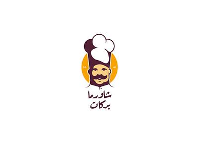 Shawerma Barakat icon typography men meat vector branding food art artwork design illustrator logo
