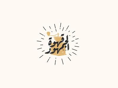 Qahwat Elgomhor concept illustration artwork design icon vector illustrator typography branding logo