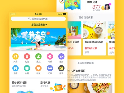 Mxtrip 3.0 - City Page travel local service location based service local brand yellow ui app mobile