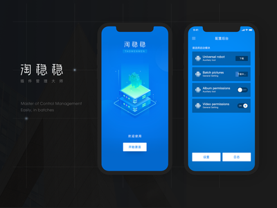 Tool of Control Management app dashboard ui chinese font android robot tools interface system management control mobile ui