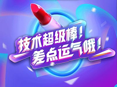Lipstick Game Banner font poster banner game lipstick