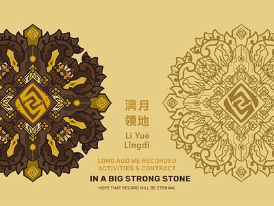 Prthiva Mandala (Li Yue Mandala Theme) flatlineart lineart game mandala graphic design