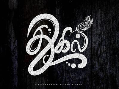 Thuhil Viveksundaram Design Studio branding print tee-shirt vector illustration logo typography design viveksundaramdesignstudio artistic wacom tablet wacom intuos thicklines tamilnadu tamil typography calligraphy tamil