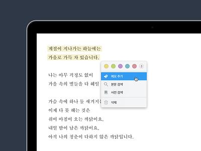 Highlight Context Menu context menu reader ridi book viewer desktop mobile app ux ui