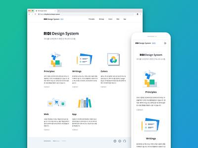 RIDI Design System Website website responsive ui illustration illust book web writing color principle design system ridi