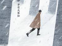 【二十四节气】大寒