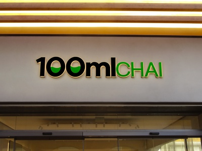 100ML LOGO 1 (Tea Shop) logo design ui vector illustration logo app animation 3d graphic design design branding