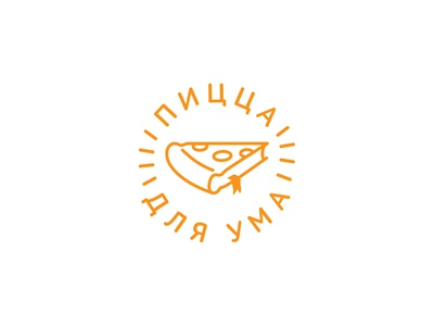 Pizza for thought. Пицца для ума