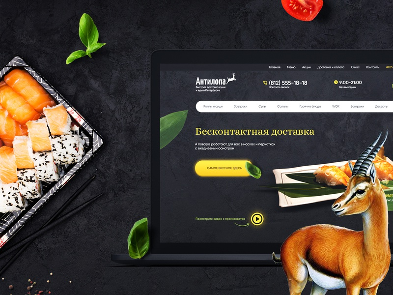For sale. Sushi delivery. for sale unused buy for sale продается доставка суши лендинг суши лендинг sushi landing sushi суши доставка суши sushi delivery