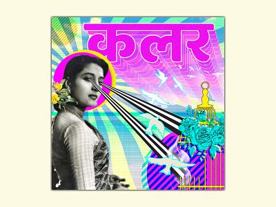 Dream retro in technicolour. digital collage graphic design illustration design