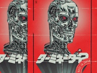 Terminator T2 Japanese title Variant poster