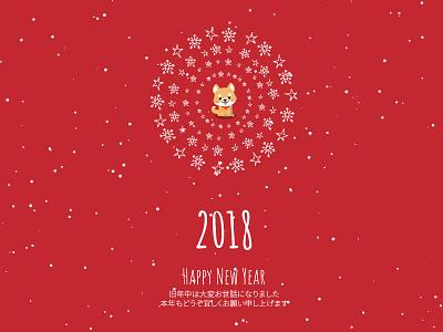 Happy 2018 - Year of the dog character snowflake holidays nengajo shiba japan dog vector 2018 year new