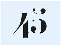 Femoralis Typeface