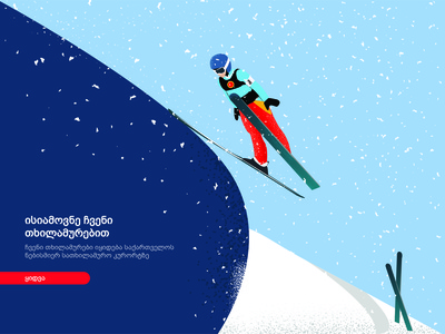 Winter is coming illustrator illustration graphic design design