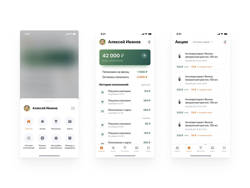 Renins Life Mobile App