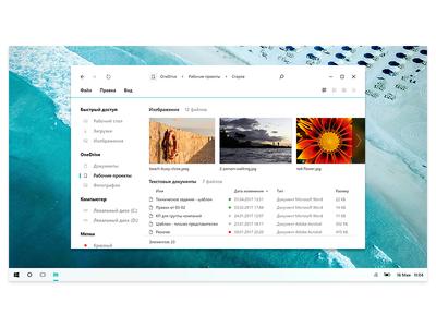 Windows 10 Explorer - Fluent Design System