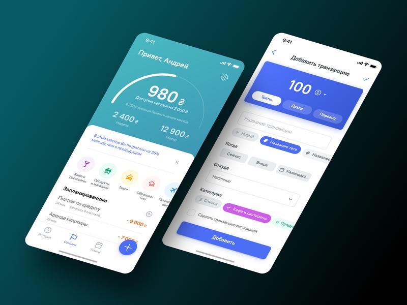 Financial iOS App Design