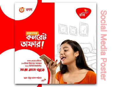 Social media poster /banner design branding ads poster banner social media banner