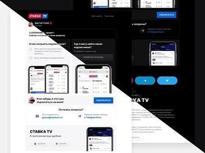 Stavka TV: User Guide Newsletter stavkatv newsletter design trigger newsletter