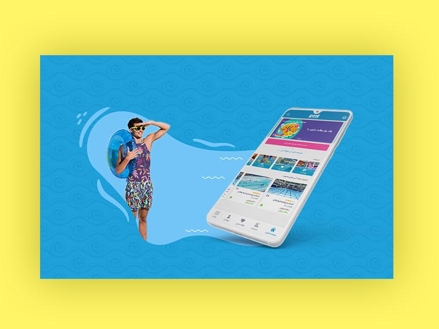 Pool App Banner app design banner design banner pool