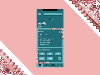 Assamese to English Dictionary app english dictionary assamese assam india gamucha ui app pastel illustration dailydesign quickdesign design