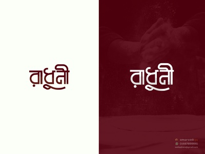 Radhuni food logo restaurant logo creative logo minimal logo wordmark typography logo