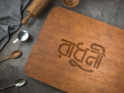Radhuni : Wordmark logo typography wordmark minimal logo creative logo restaurant logo food logo