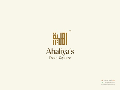 Ahaliya's Deen Square wordmark typography calligraphy arabic logo brand logo creative logo milimalist minimal logo logo design logo