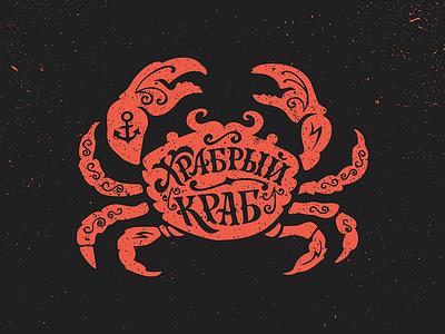 brave crab word vintage typography type retro print old logotype logo lettering crab brave