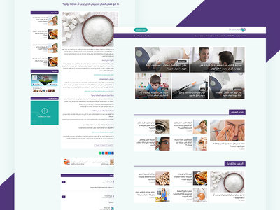 Daily Medical Info - كل يوم معلومة طبية dailymedicalinfo consultation medicare information health dmi redesign ux ui info daily medical
